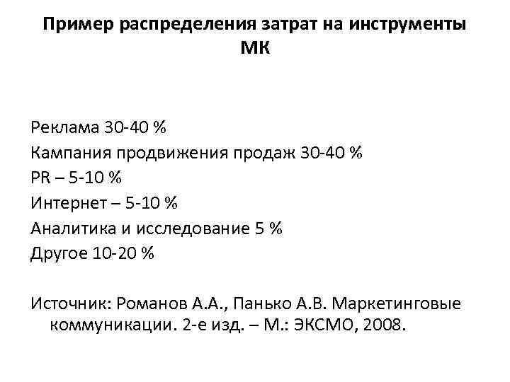 Пример распределения затрат на инструменты МК Реклама 30 -40 % Кампания продвижения продаж 30