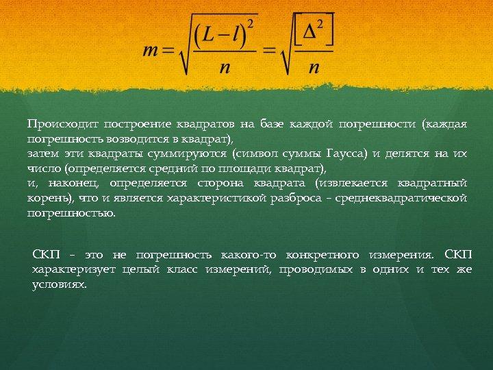 Происходит построение квадратов на базе каждой погрешности (каждая погрешность возводится в квадрат), затем эти