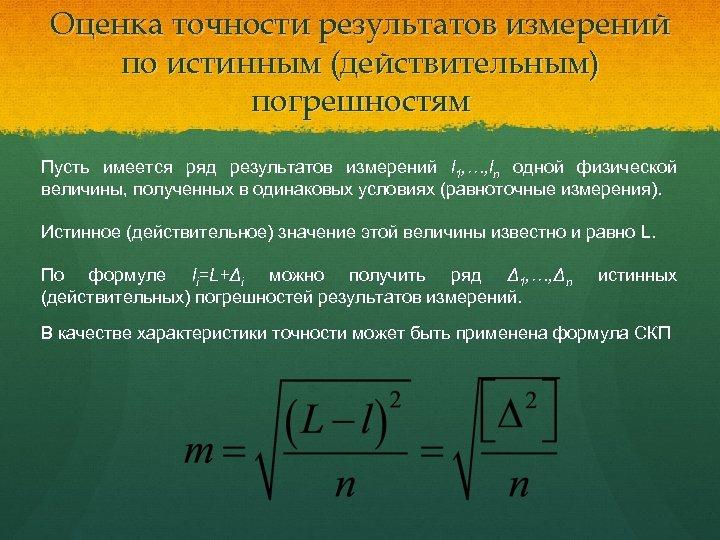 Оценка точности результатов измерений по истинным (действительным) погрешностям Пусть имеется ряд результатов измерений l