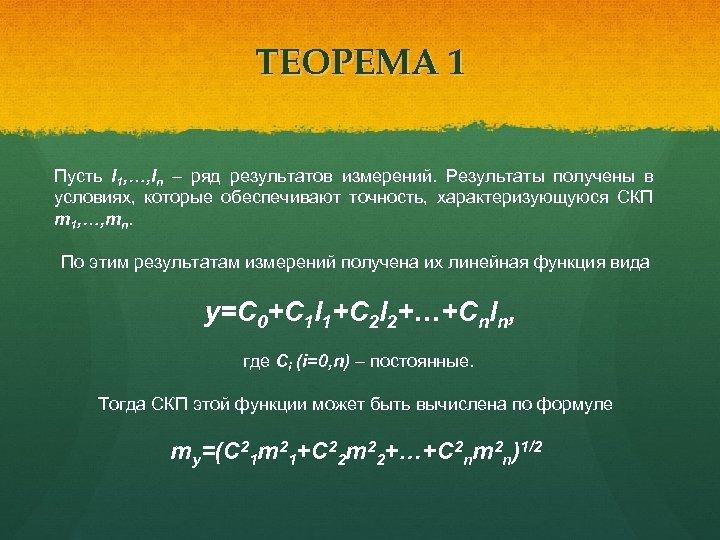 ТЕОРЕМА 1 Пусть l 1, …, ln – ряд результатов измерений. Результаты получены в