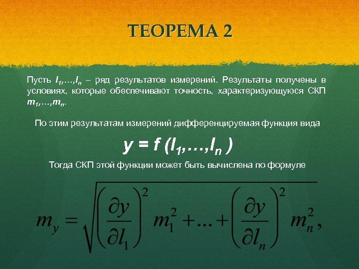 ТЕОРЕМА 2 Пусть l 1, …, ln – ряд результатов измерений. Результаты получены в