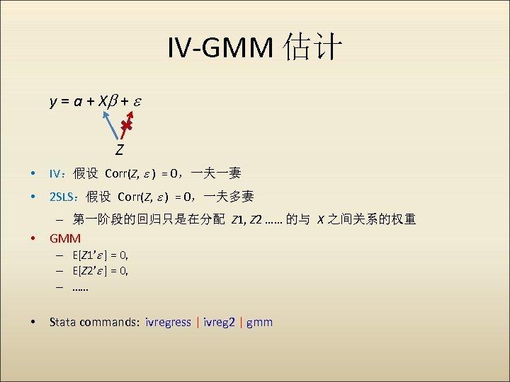 IV-GMM 估计 y = a + X + Z • IV:假设 Corr(Z, ) =