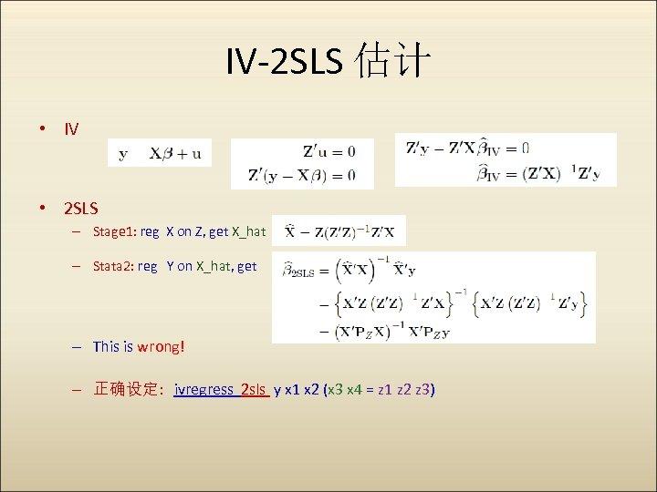 IV-2 SLS 估计 • IV • 2 SLS – Stage 1: reg X on