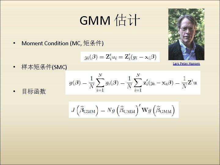 GMM 估计 • Moment Condition (MC, 矩条件) • 样本矩条件(SMC) • 目标函数 Lars Peter Hansen