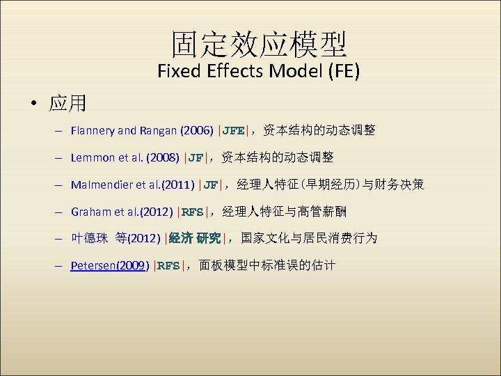 固定效应模型 Fixed Effects Model (FE) • 应用 – Flannery and Rangan (2006)  JFE ,资本结构的动态调整 –