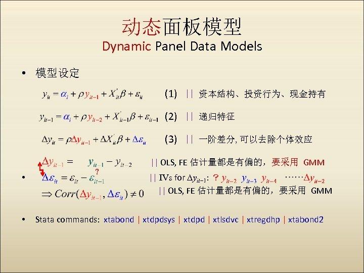动态面板模型 Dynamic Panel Data Models • 模型设定 (1)    资本结构、投资行为、现金持有 (2)    递归特征 (3)