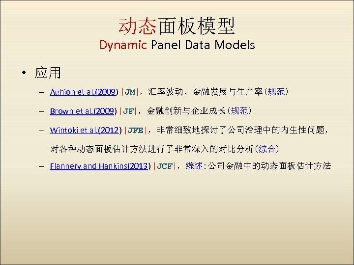 动态面板模型 Dynamic Panel Data Models • 应用 – Aghion et al. (2009)  JM ,汇率波动、金融发展与生产率(规范) –
