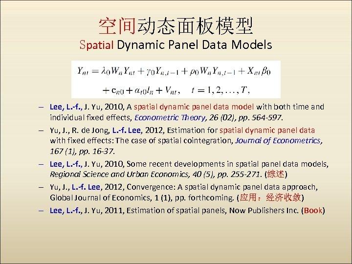 空间动态面板模型 Spatial Dynamic Panel Data Models – Lee, L. -f. , J. Yu, 2010,