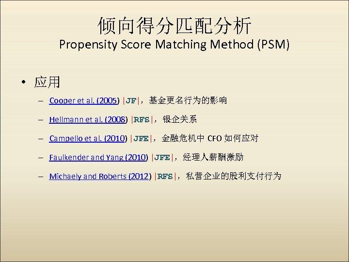 倾向得分匹配分析 Propensity Score Matching Method (PSM) • 应用 – Cooper et al. (2005)  JF ,基金更名行为的影响