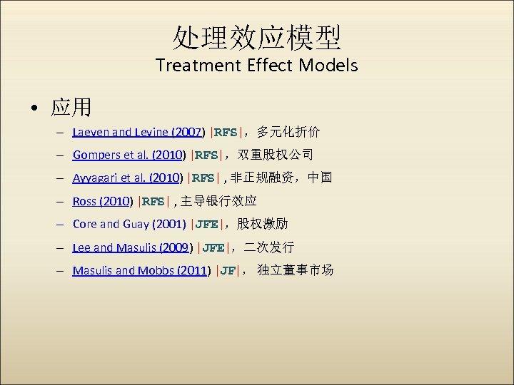 处理效应模型 Treatment Effect Models • 应用 – Laeven and Levine (2007)  RFS ,多元化折价 – Gompers