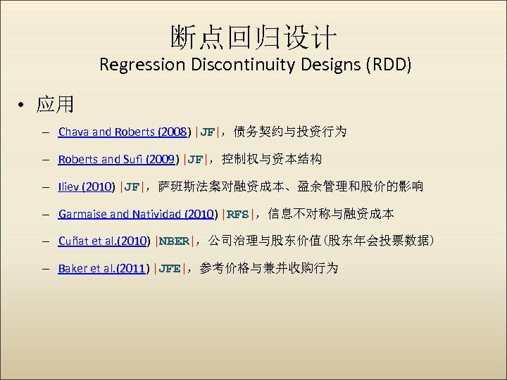 断点回归设计 Regression Discontinuity Designs (RDD) • 应用 – Chava and Roberts (2008)  JF ,债务契约与投资行为 –