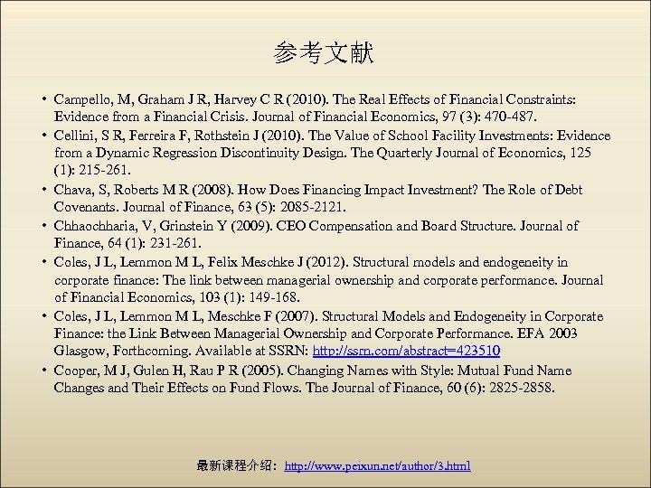 参考文献 • Campello, M, Graham J R, Harvey C R (2010). The Real Effects