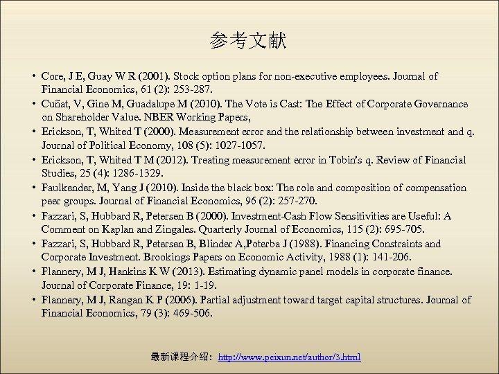 参考文献 • Core, J E, Guay W R (2001). Stock option plans for non-executive