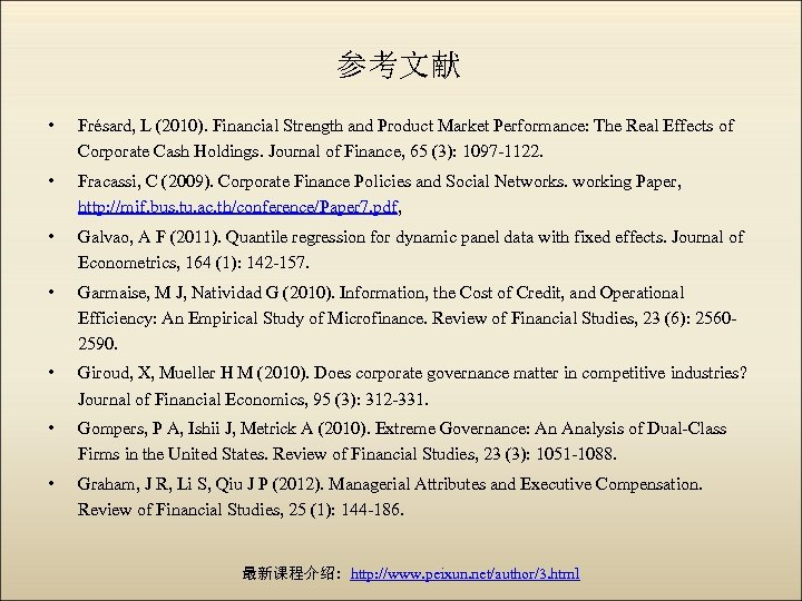 参考文献 • Frésard, L (2010). Financial Strength and Product Market Performance: The Real Effects
