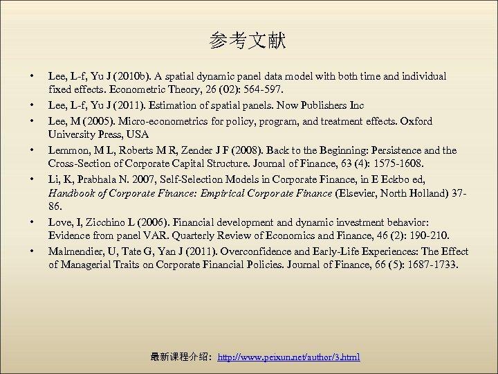 参考文献 • • Lee, L-f, Yu J (2010 b). A spatial dynamic panel data