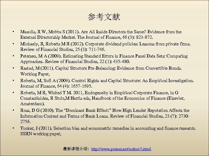 参考文献 • • Masulis, R W, Mobbs S (2011). Are All Inside Directors the