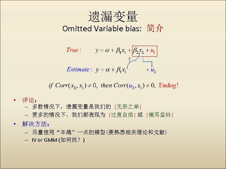 遗漏变量 Omitted Variable bias: 简介 ? • 评论: – 多数情况下,遗漏变量是我们的  无奈之举  – 更多的情况下,我们都表现为  过度自信 