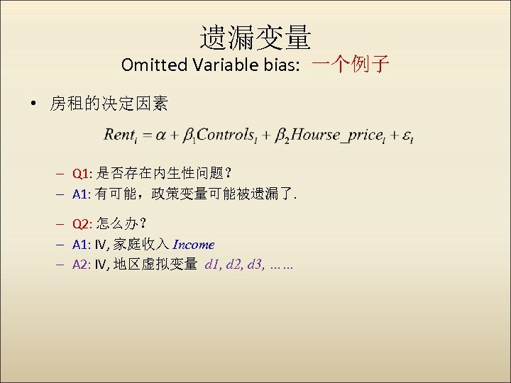 遗漏变量 Omitted Variable bias: 一个例子 • 房租的决定因素 – Q 1: 是否存在内生性问题? – A 1: