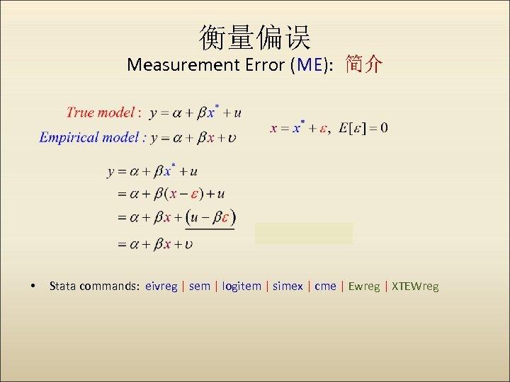 衡量偏误 Measurement Error (ME): 简介 • Stata commands: eivreg   sem   logitem  