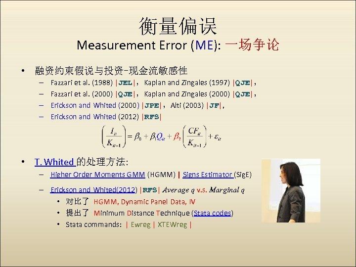 衡量偏误 Measurement Error (ME): 一场争论 • 融资约束假说与投资-现金流敏感性 – – Fazzari et al. (1988)  JEL ,Kaplan
