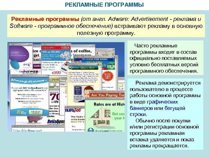 РЕКЛАМНЫЕ ПРОГРАММЫ Рекламные программы (от англ. Adware: Advertisement - реклама и Software - программное