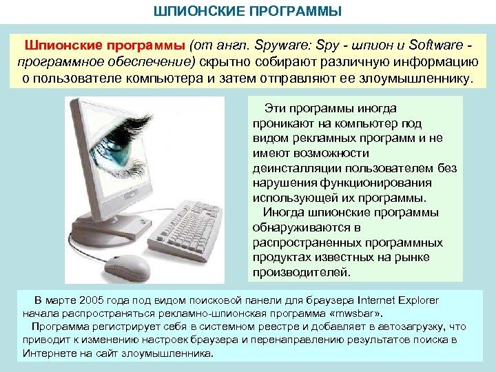 ШПИОНСКИЕ ПРОГРАММЫ Шпионские программы (от англ. Spyware: Spy - шпион и Software программное обеспечение)
