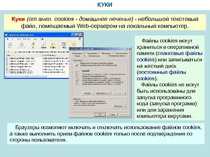 КУКИ Куки (от англ. cookies - домашнее печенье) - небольшой текстовый файл, помещаемый Web-сервером