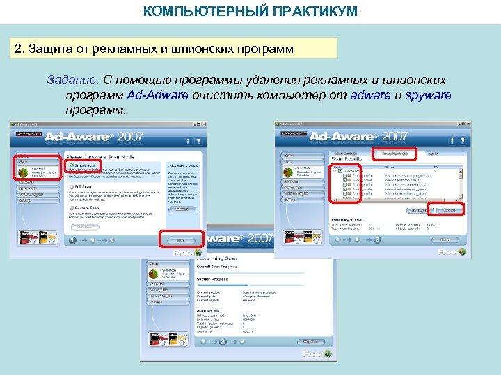 КОМПЬЮТЕРНЫЙ ПРАКТИКУМ 2. Защита от рекламных и шпионских программ Задание. С помощью программы удаления
