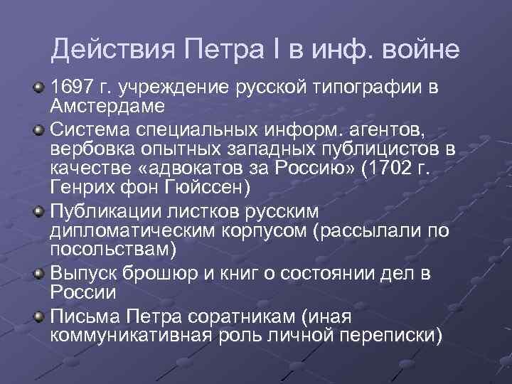 Действия Петра I в инф. войне 1697 г. учреждение русской типографии в Амстердаме Система