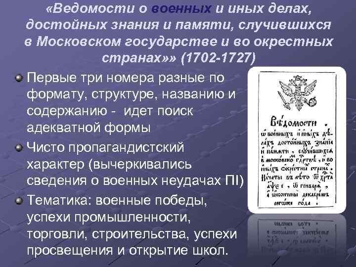 «Ведомости о военных и иных делах, достойных знания и памяти, случившихся в Московском