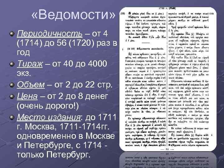 «Ведомости» Периодичность – от 4 (1714) до 56 (1720) раз в год Тираж