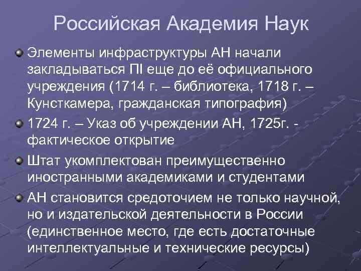 Российская Академия Наук Элементы инфраструктуры АН начали закладываться ПI еще до её официального учреждения