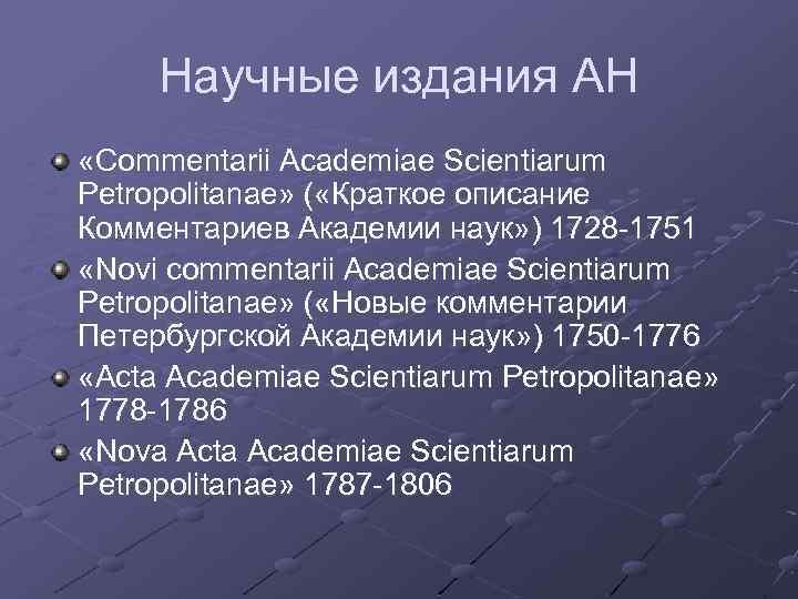 Научные издания АН «Commentarii Academiae Scientiarum Petropolitanae» ( «Краткое описание Комментариев Академии наук» )