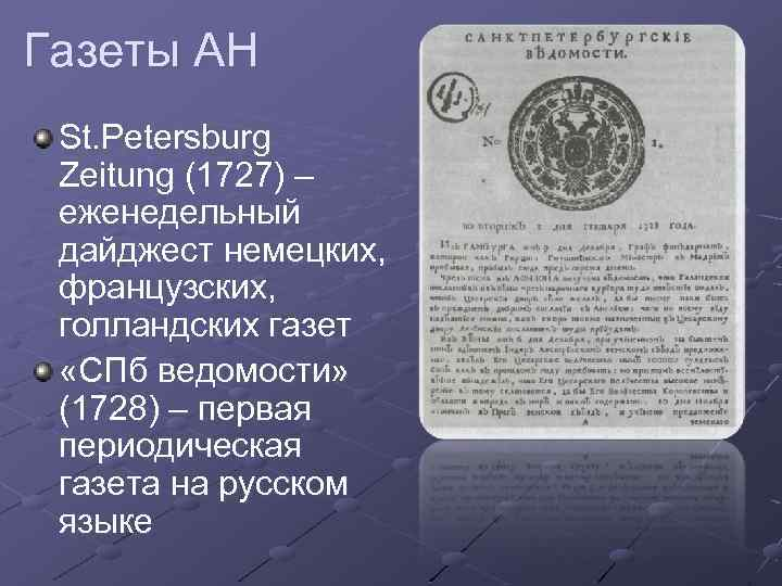 Газеты АН St. Petersburg Zeitung (1727) – еженедельный дайджест немецких, французских, голландских газет «СПб