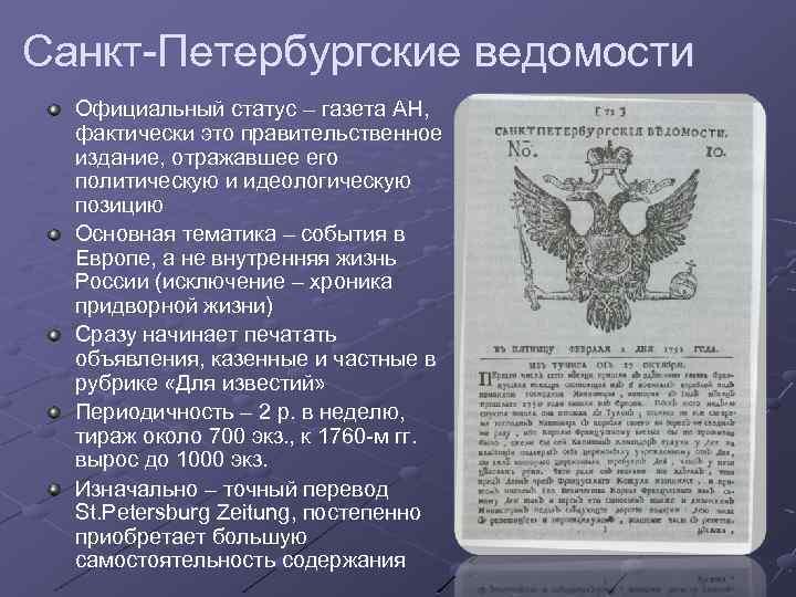 Санкт-Петербургские ведомости Официальный статус – газета АН, фактически это правительственное издание, отражавшее его политическую