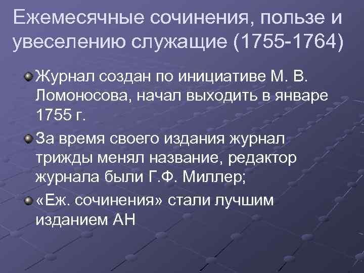 Ежемесячные сочинения, пользе и увеселению служащие (1755 -1764) Журнал создан по инициативе М. В.
