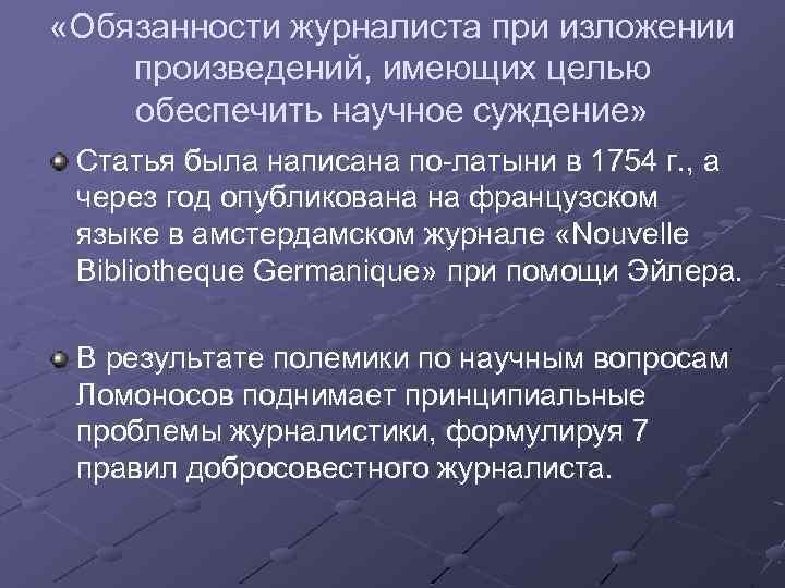 «Обязанности журналиста при изложении произведений, имеющих целью обеспечить научное суждение» Статья была написана