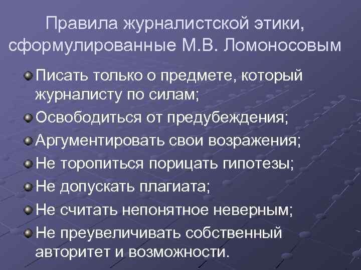 Правила журналистской этики, сформулированные М. В. Ломоносовым Писать только о предмете, который журналисту по