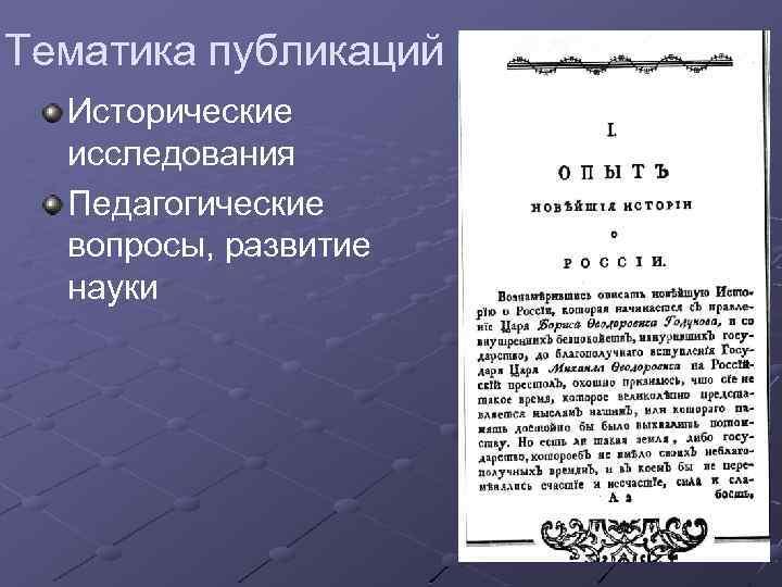 Тематика публикаций Исторические исследования Педагогические вопросы, развитие науки