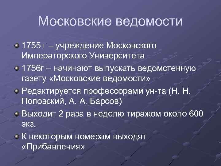 Московские ведомости 1755 г – учреждение Московского Императорского Университета 1756 г – начинают выпускать