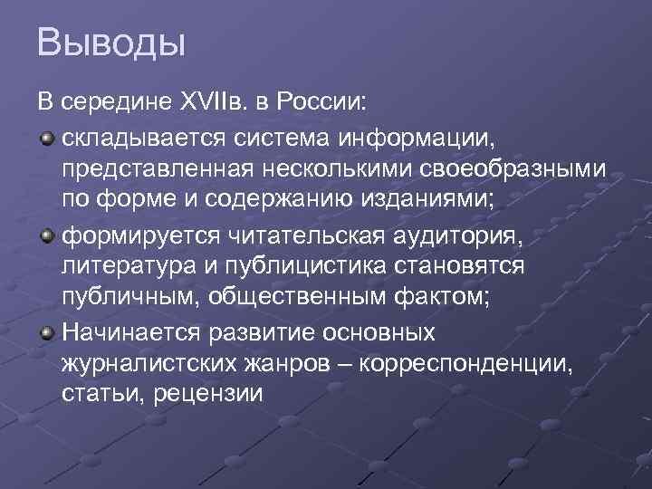 Выводы В середине XVIIв. в России: складывается система информации, представленная несколькими своеобразными по форме