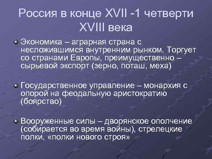 Россия в конце XVII -1 четверти XVIII века Экономика – аграрная страна с несложившимся