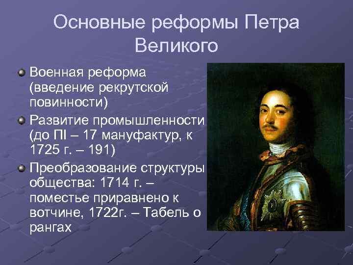 Основные реформы Петра Великого Военная реформа (введение рекрутской повинности) Развитие промышленности (до ПI –