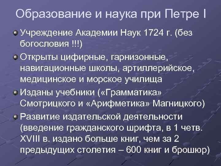 Образование и наука при Петре I Учреждение Академии Наук 1724 г. (без богословия !!!)