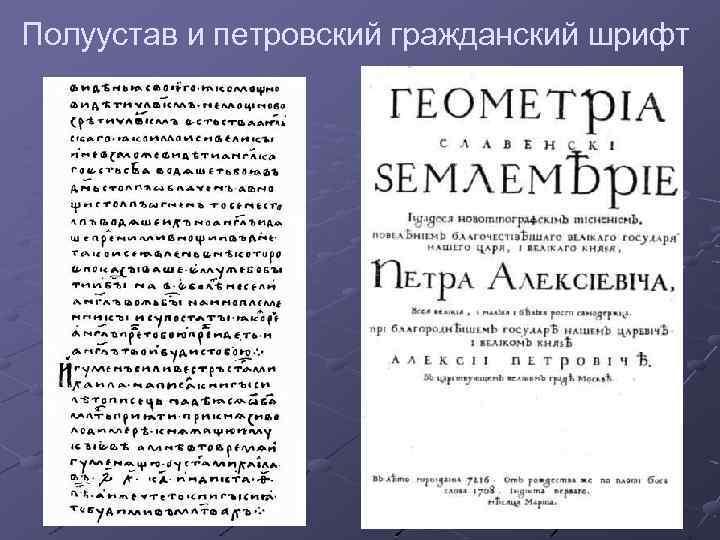 Полуустав и петровский гражданский шрифт