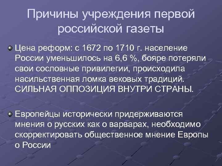 Причины учреждения первой российской газеты Цена реформ: с 1672 по 1710 г. население России