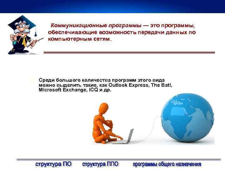 Коммуникационные программы — это программы, обеспечивающие возможность передачи данных по компьютерным сетям. l Среди