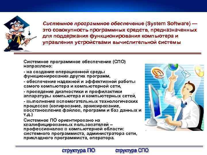 Системное программное обеспечение (System Software) — это совокупность программных средств, предназначенных для поддержания функционирования