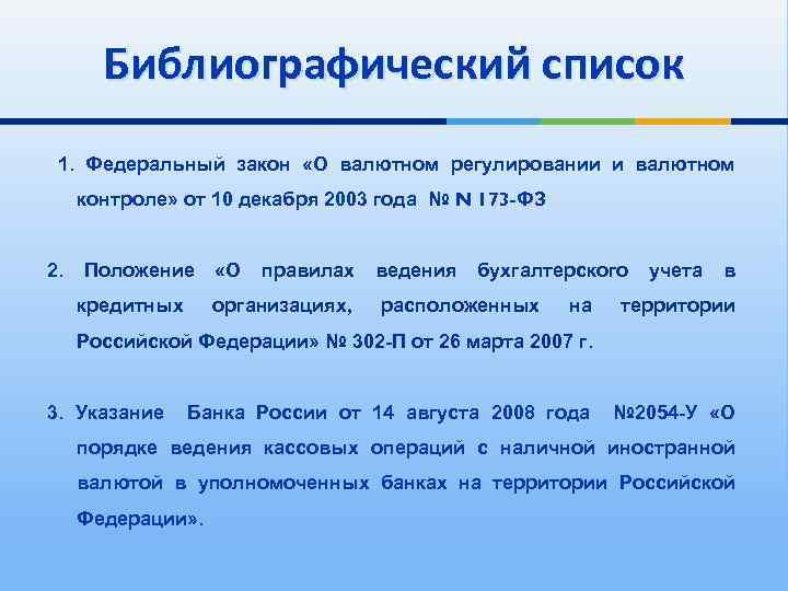 Библиографический список 1. Федеральный закон «О валютном регулировании и валютном контроле» от 10 декабря