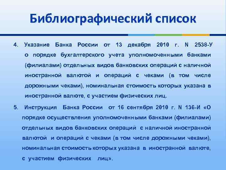 Библиографический список 4. Указание Банка России от 13 декабря 2010 г. N 2538 -У
